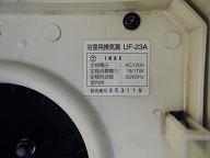 INAX UF23A