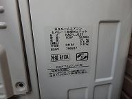 日立エアコンガス漏れ